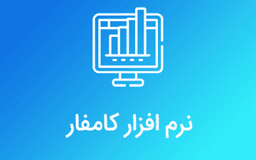 featuring image 365he225 2 خرید نرم افزار کامفار