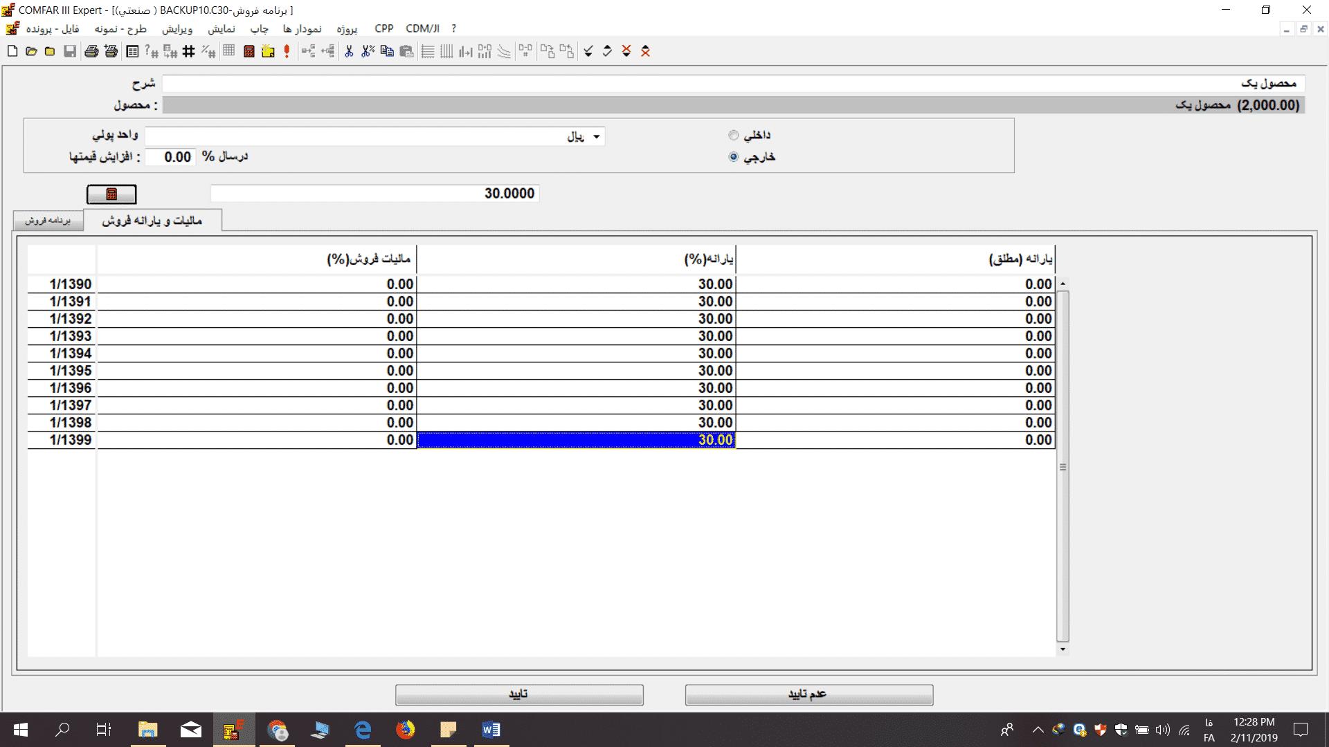 گره برنامه فروش در کامفار