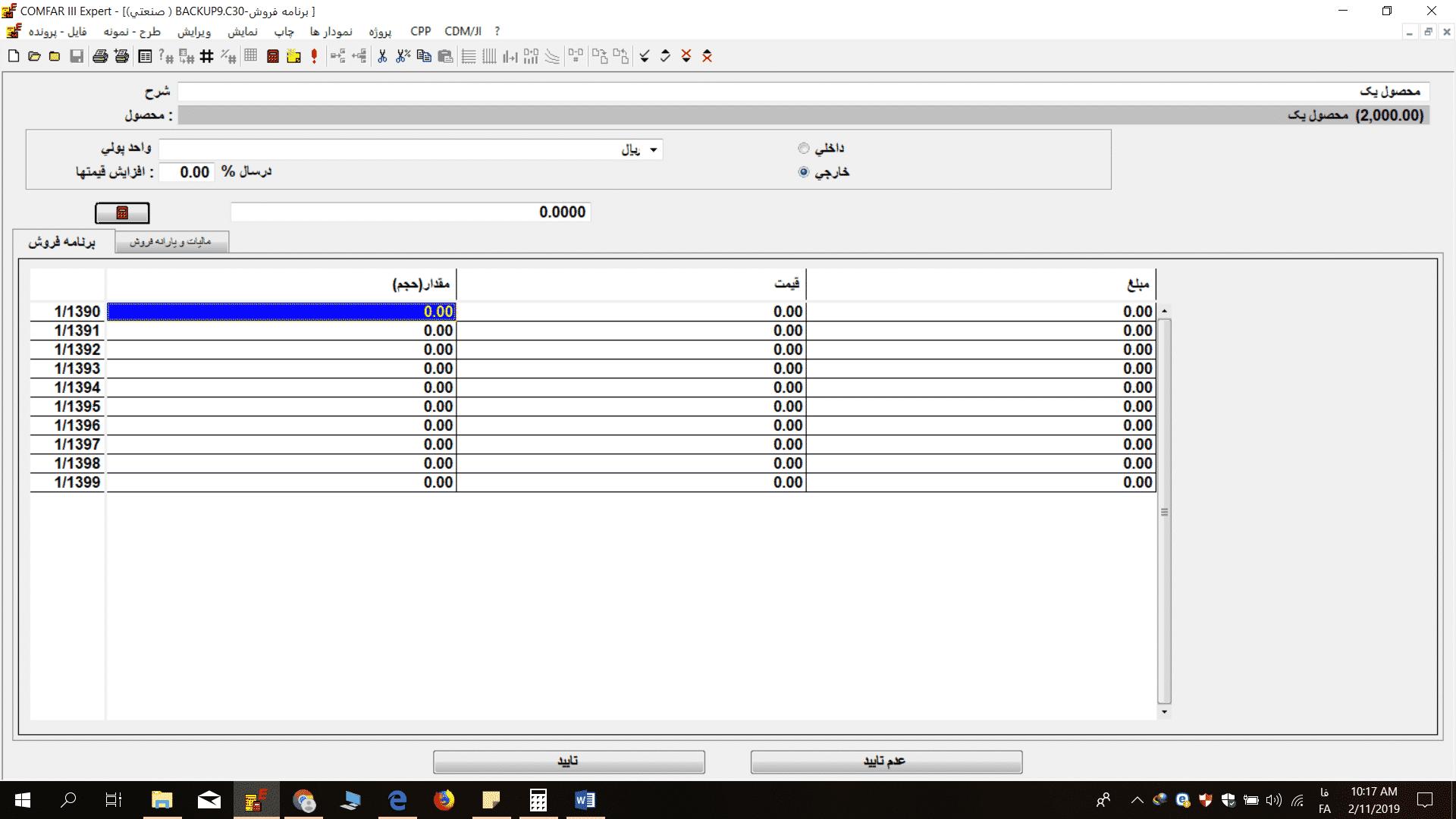 فروش 2 گره برنامه فروش در کامفار