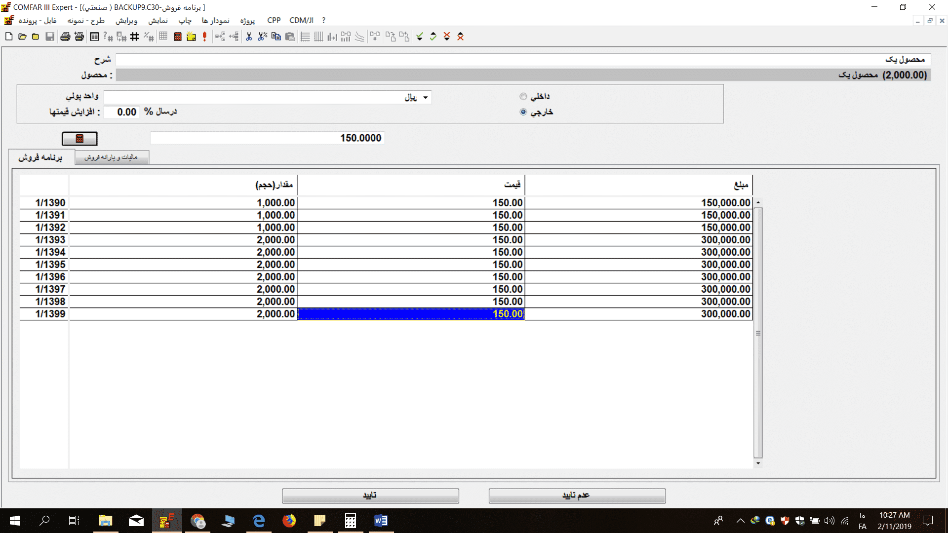 فروش 3 گره برنامه فروش در کامفار