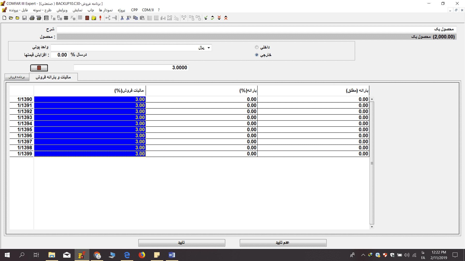 80 2 گره برنامه فروش در کامفار